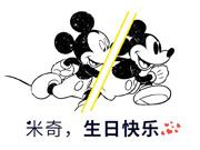 迪士尼米奇(米老鼠)90周年玩具有哪些?