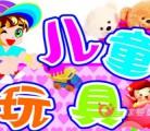四川省工商局抽检:8个批次儿童玩具质量不合格
