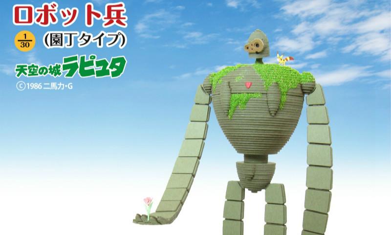 SANKEI  纸模型 1/30 《天空之城》 机械兵(园丁Type)