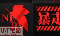 EVA 新世纪福音战士 明日香凌波丽 剧场版 金属贴手机贴纸 火热贩售中!