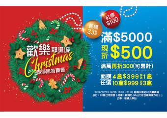 霓净思 - 欢乐耶诞城,限时特卖会,疯狂优惠与你一起嗨翻圣诞!