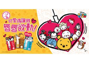 曼秀雷敦 - 台湾限量发売!润唇冻膏TSUM TSUM限定版 跃进缤纷梦幻的童话乐园!