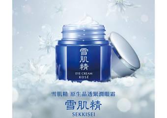 """Kose -""""原生晶透紧润眼霜""""献给现代过劳脆弱的眼周肌肤,实现如雪一般澄净透明感的眼霜。"""