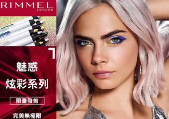 RIMMEL - 眼妆再升级 轻松制霸炎夏 玩美打造魅惑电眼 展现英伦风的时尚魅力
