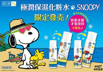 """肌研 -""""极润保湿化妆水""""Snoopy限定版 跨界合作萌度爆表 2018年限量发売!"""