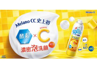 """日本乐敦ROHTO -  Melano CC史上初!""""维他命C酵素洗颜慕斯"""" 日本同步新发売"""