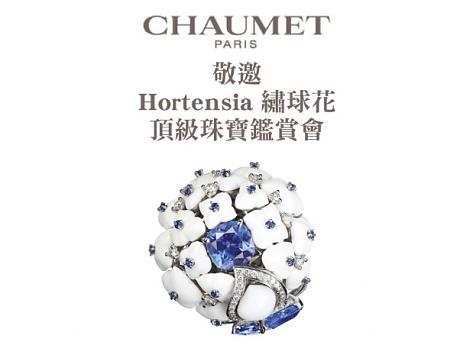 CHAUMET Hortensia顶级珠宝鉴赏会