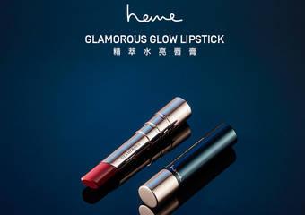 "heme - ""精萃水亮唇膏 ""再推出新色 全新升级 一抹显色、保湿水嫩、澎润零唇纹!"